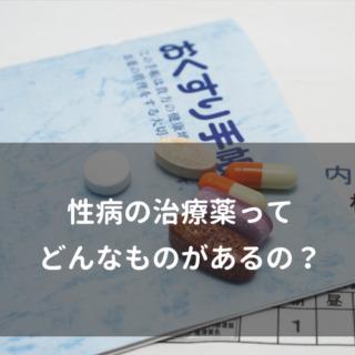 性病の治療薬ってどんなものがあるの?