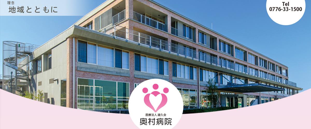 奥村病院 腎泌尿器科