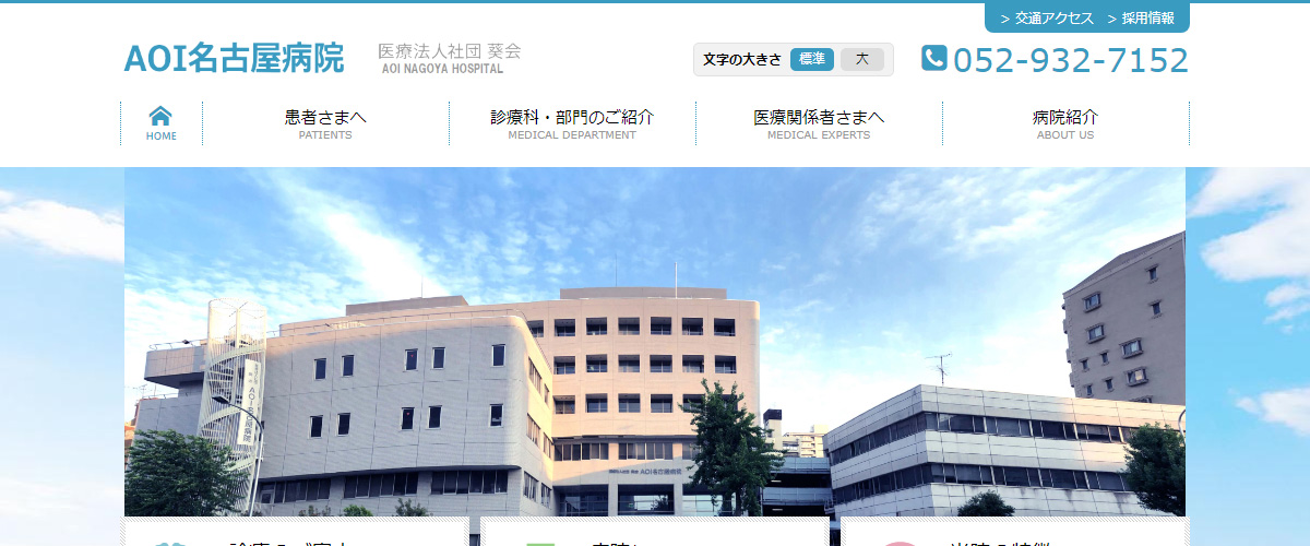 AOI名古屋病院