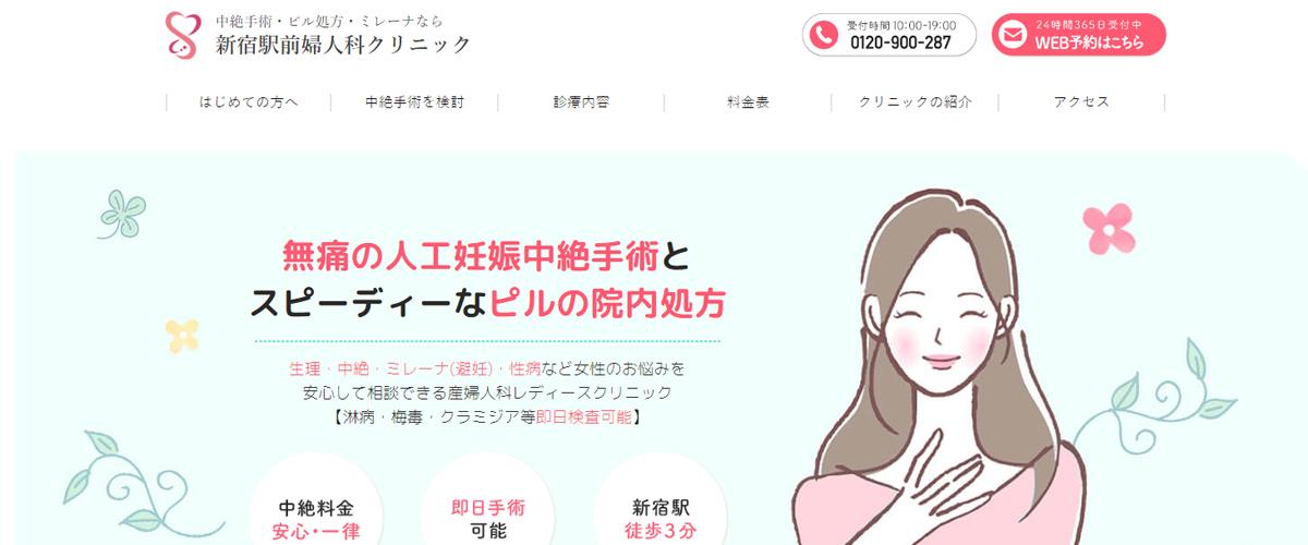 新宿駅前婦人科クリニック
