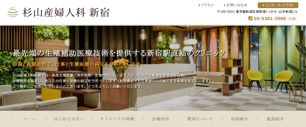 杉山産婦人科 新宿