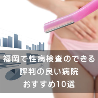 福岡で性病検査のできる評判の良い病院 おすすめ10選