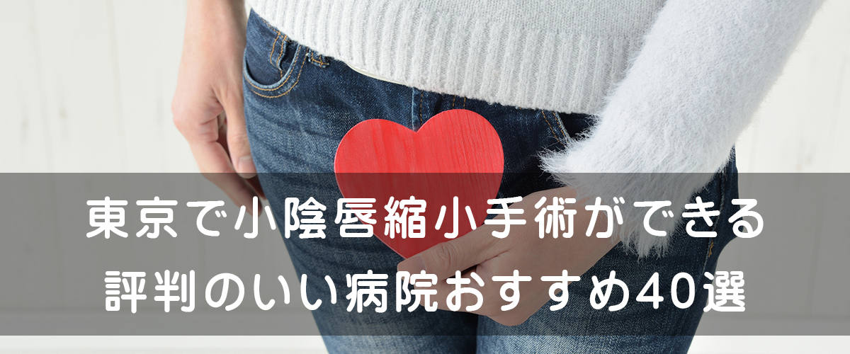 東京で小陰唇縮小手術ができる評判のいい病院おすすめ40選