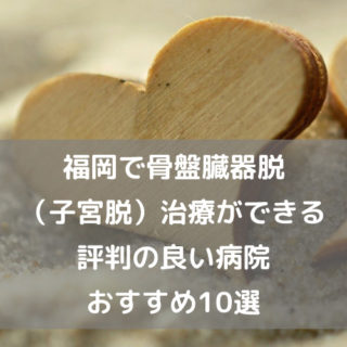 福岡で骨盤臓器脱(子宮脱)治療ができる評判の良い病院 おすすめ10選