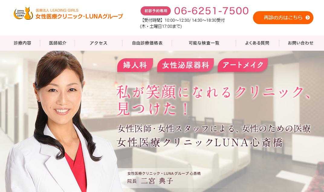 女性医療クリニックLUNA心斎橋