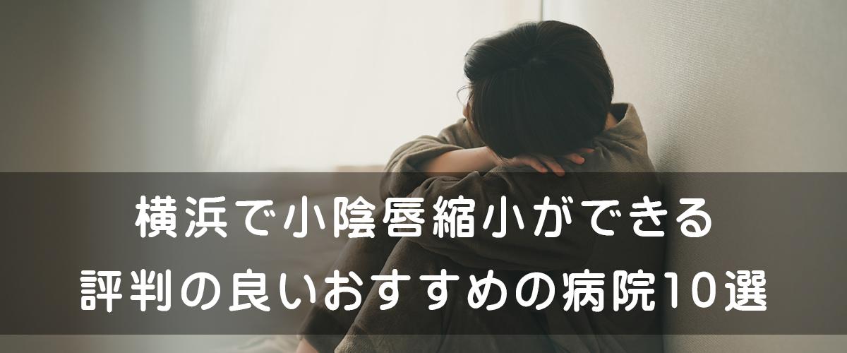 横浜で小陰唇縮小ができる評判のいい病院おすすめ10選