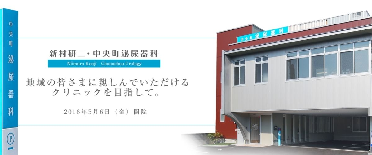 新村研二・中央町泌尿器科