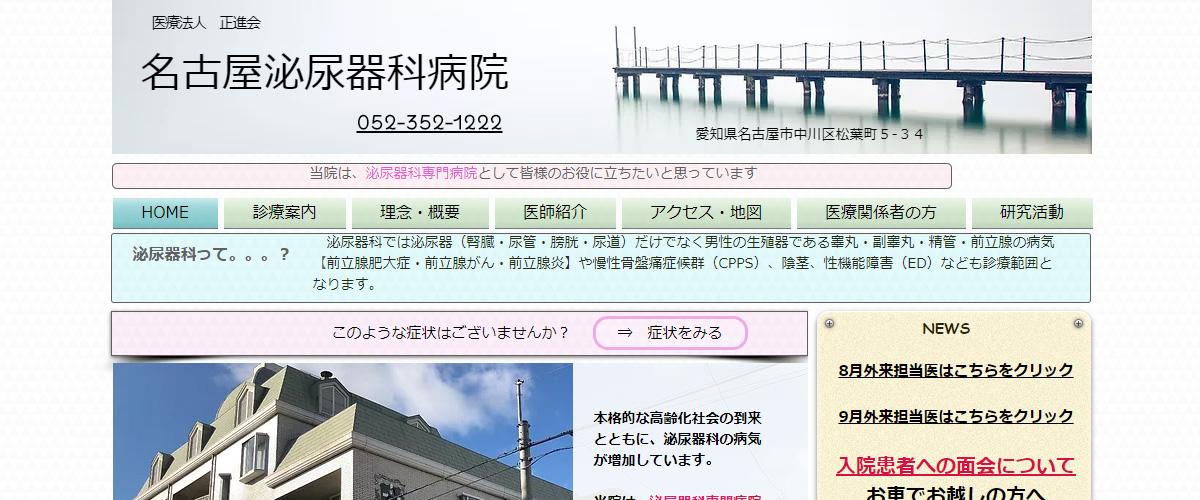 名古屋泌尿器科病院