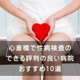 心斎橋で性病検査のできる評判の良い病院 おすすめ10選
