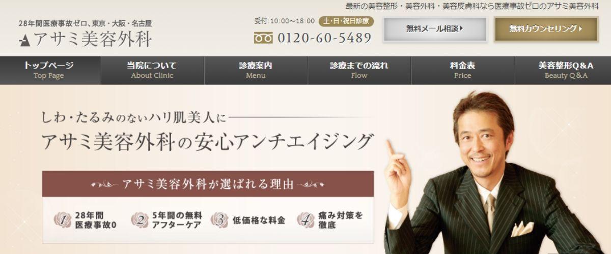 アサミ美容外科 渋谷院