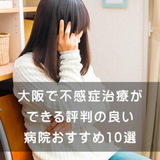 大阪で不感症治療ができる評判の良い病院おすすめ10選