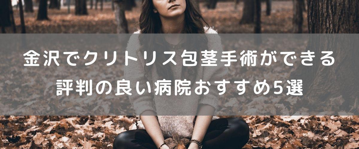 金沢でクリトリス包茎手術ができる評判の良い病院おすすめ5選