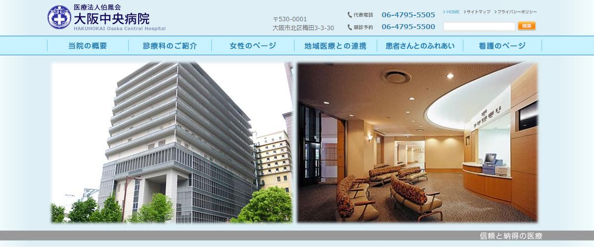 大阪中央病院(泌尿器科)