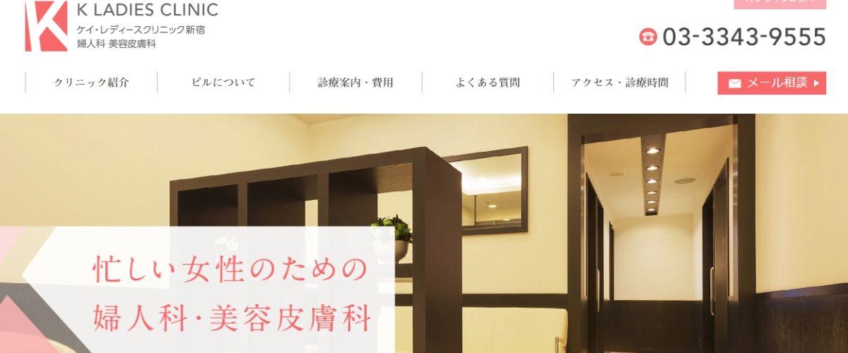 ケイ・レディースクリニック新宿