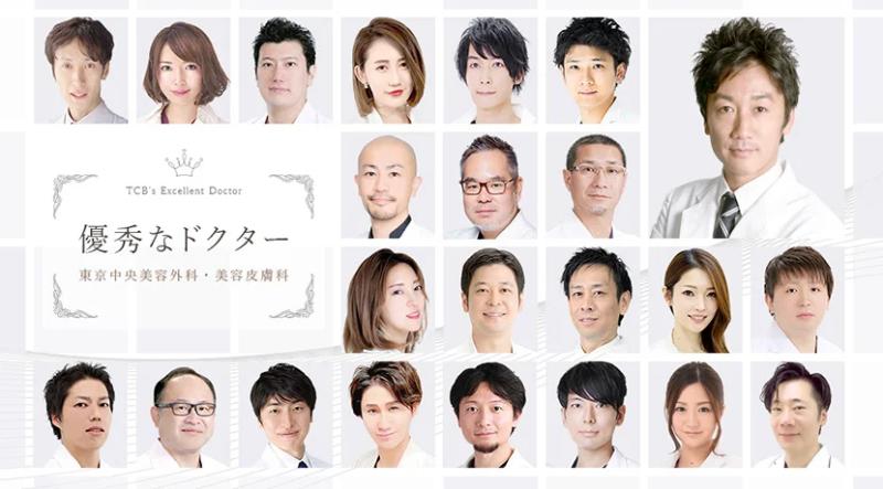 東京中央美容外科 名古屋栄院