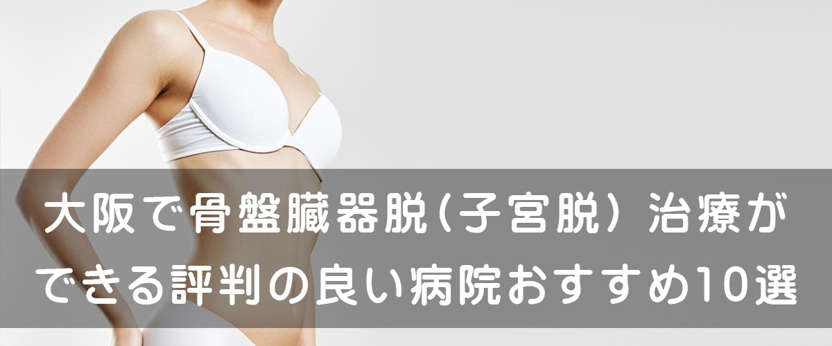 大阪で骨盤臓器脱(子宮脱) 治療ができる評判の良い病院おすすめ11選