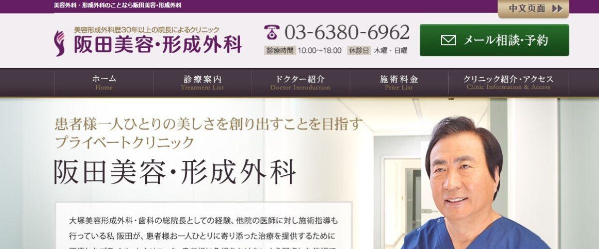 阪田美容・形成外科