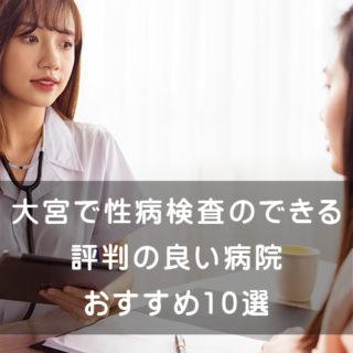 大宮で性病検査のできる評判の良い病院 おすすめ10選
