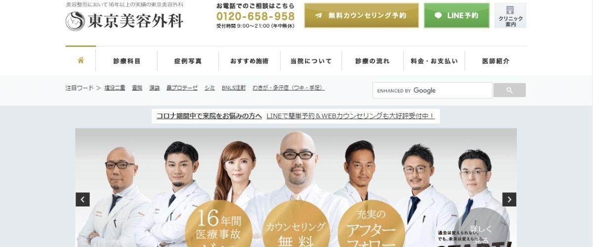 東京美容外科 赤坂院
