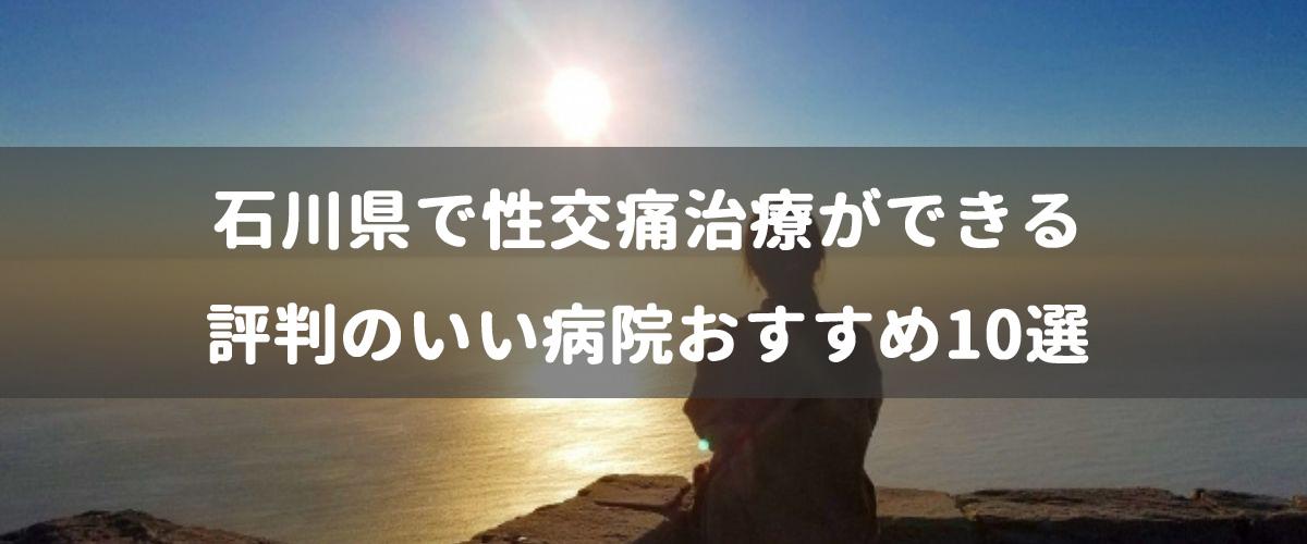 石川県で性交痛治療ができる評判のいい病院おすすめ10選