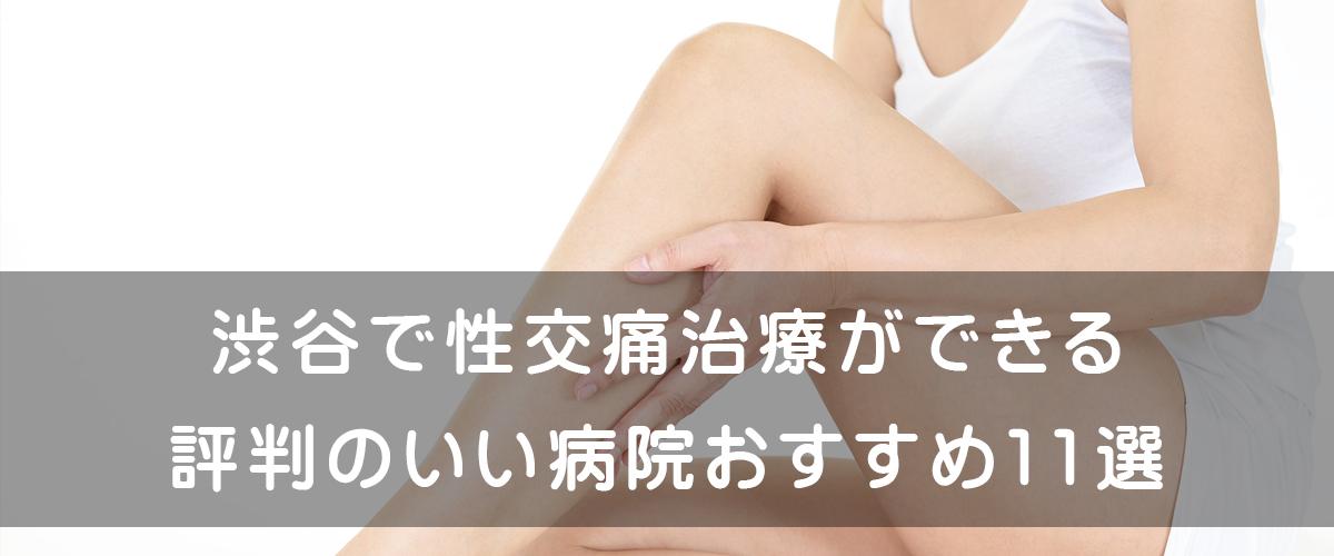 渋谷で性交痛治療ができる評判のいい病院おすすめ11選