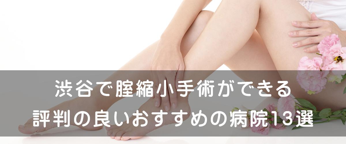 渋谷で腟縮小手術ができる評判の良いおすすめの病院13選