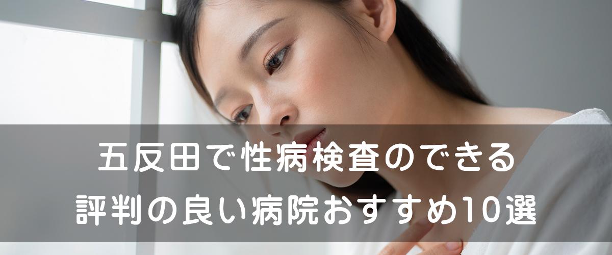 五反田で評判がいい低用量ピルの処方を行っている病院10選
