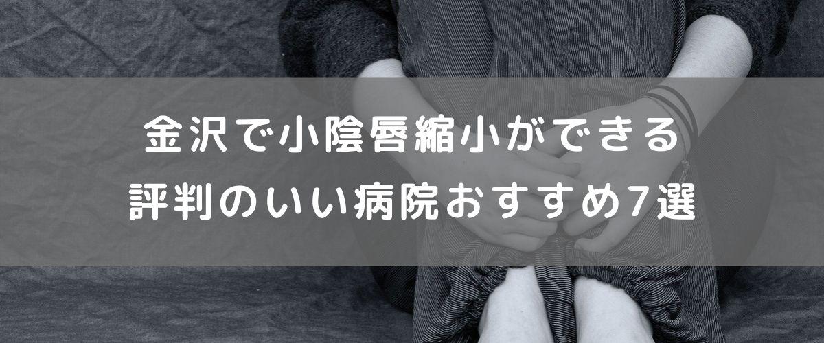 金沢で小陰唇縮小ができる評判のいい病院おすすめ7選