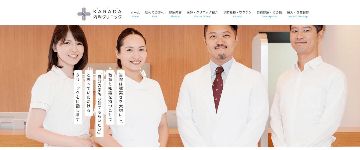 KARADA内科クリニック五反田