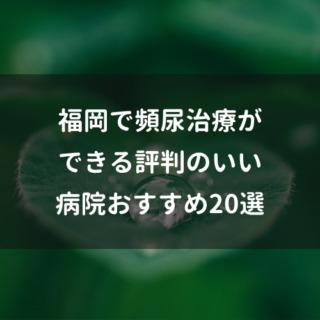 福岡で頻尿治療ができる評判のいい病院おすすめ20選