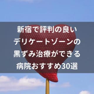 新宿で評判の良いデリケートゾーンの黒ずみ治療ができる病院おすすめ30選