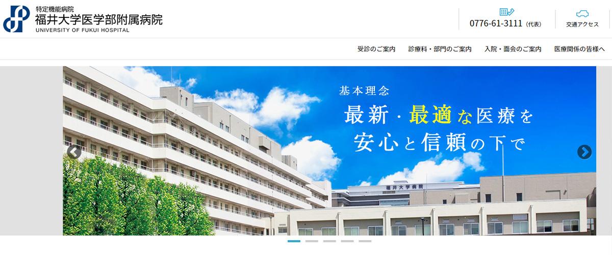 福井大学医学部付属病院 女性泌尿器科
