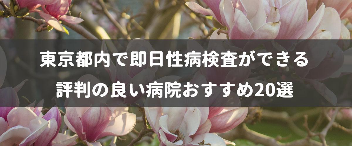 東京都内で即日性病検査ができる評判の良い病院おすすめ20選