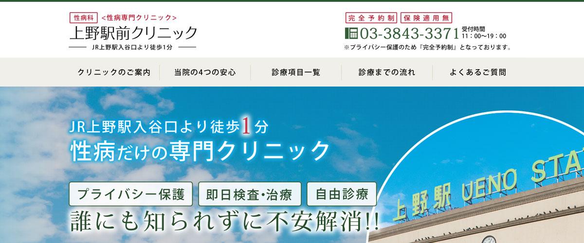 上野駅前クリニック