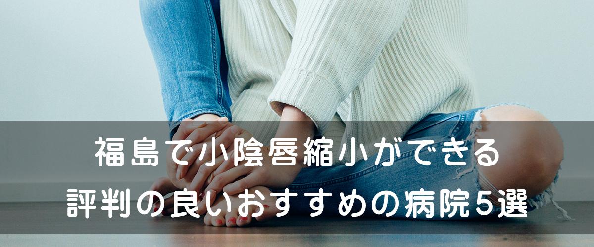 福島で小陰唇縮小ができる評判の良いおすすめの病院5選