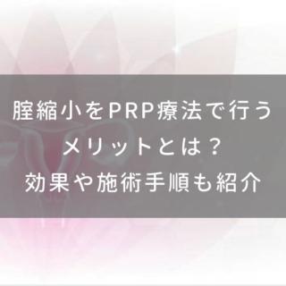 腟縮小PRP法