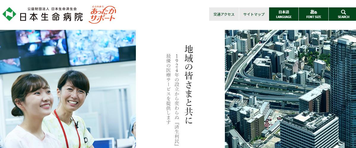 日本生命病院(女性骨盤底センター)