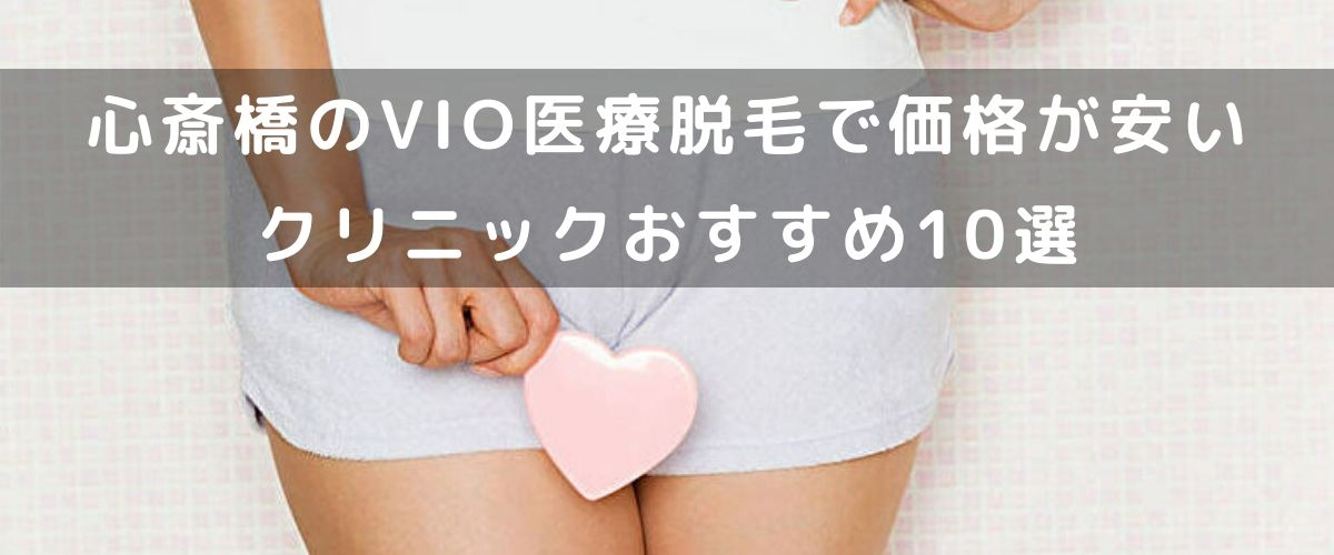 心斎橋のVIO医療脱毛で価格が安いクリニックおすすめ10選