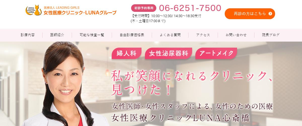 女性医療クリニックLUNA 心斎橋