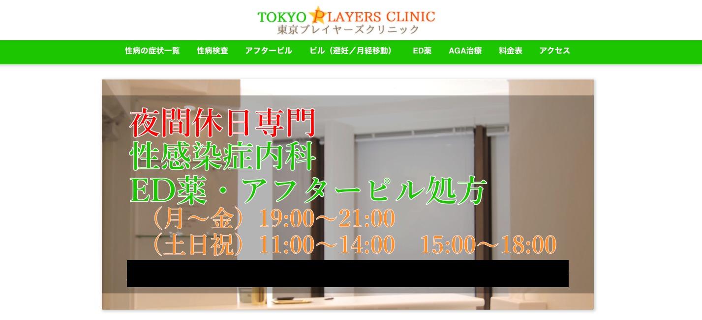 東京プレイヤーズクリニック