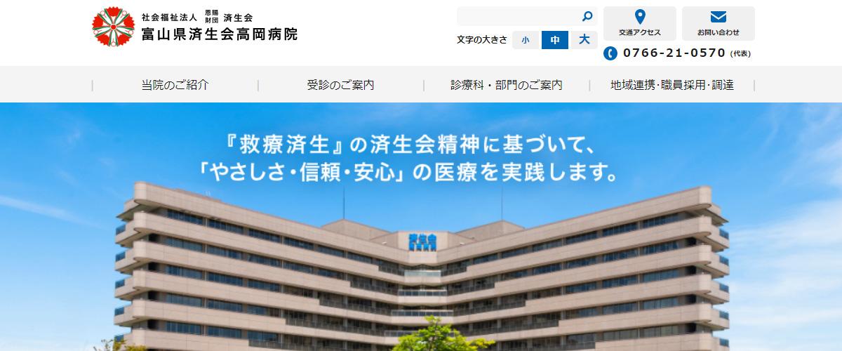 富山県済生会高岡病院 泌尿器科