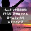 名古屋で骨盤臓器脱(子宮脱) 治療ができる評判の良い病院おすすめ30選