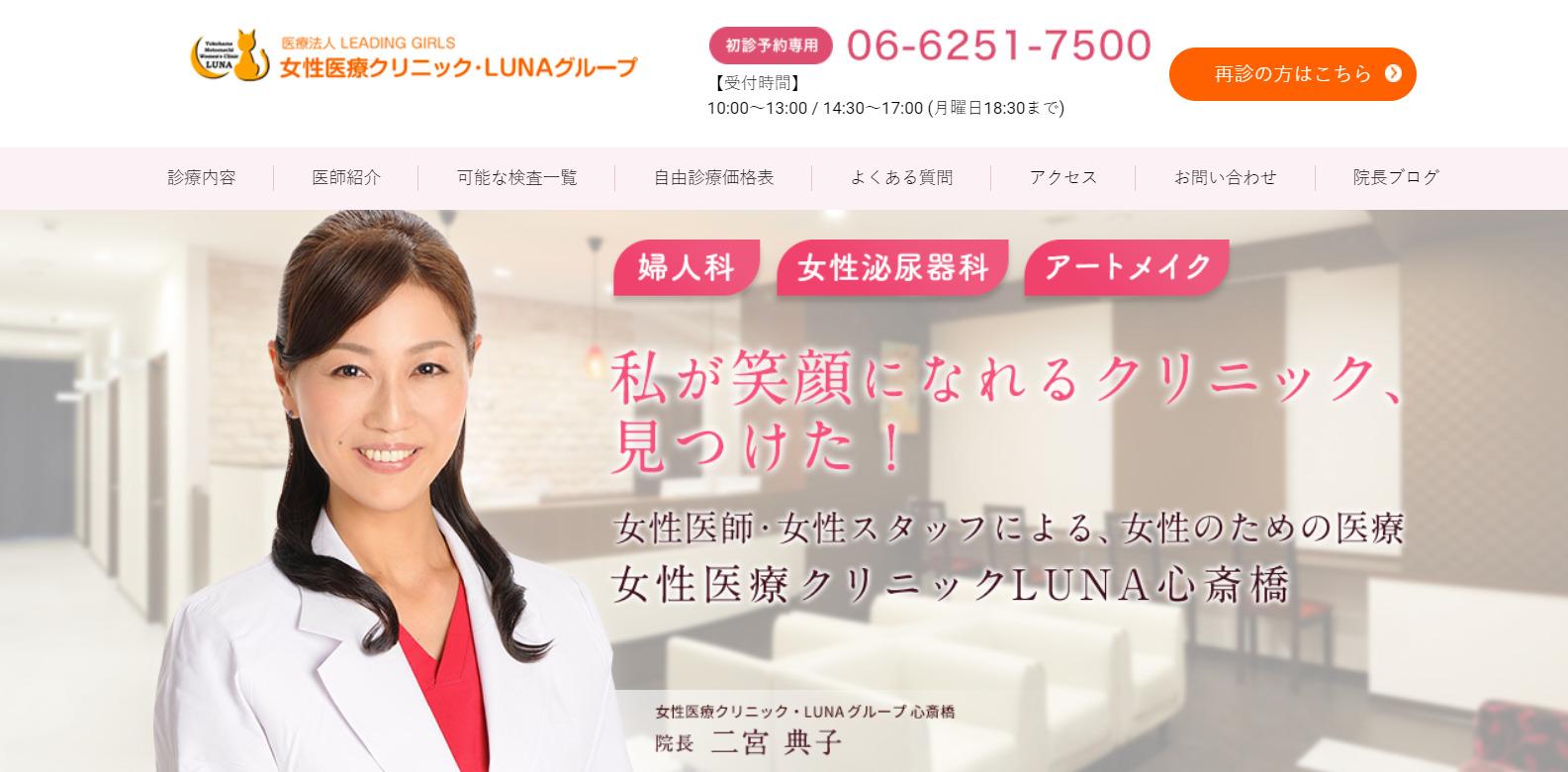 女性医療クリニックLUNA