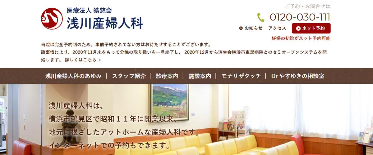 浅川産婦人科