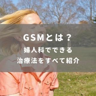 GSMとは?婦人科でできる治療法をすべて紹介