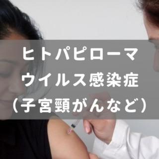 ヒトパピローマウイルス感染症(子宮頸がんなど)