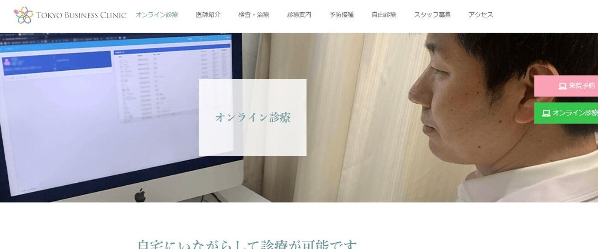 東京ビジネスクリニック