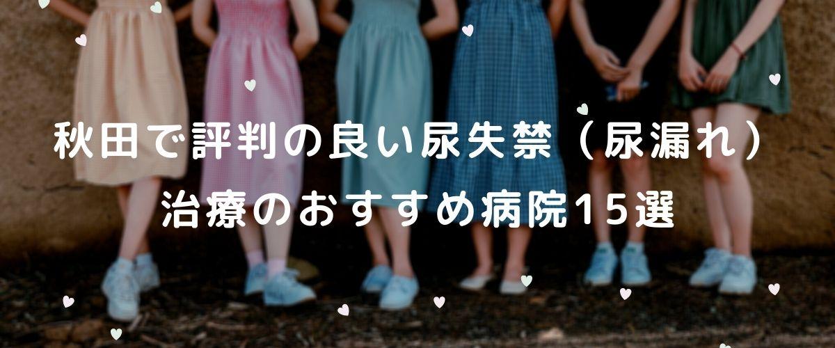 秋田で評判の良い尿失禁(尿漏れ)治療のおすすめ病院15選