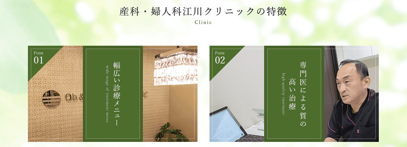 産科・婦人科 江川クリニック
