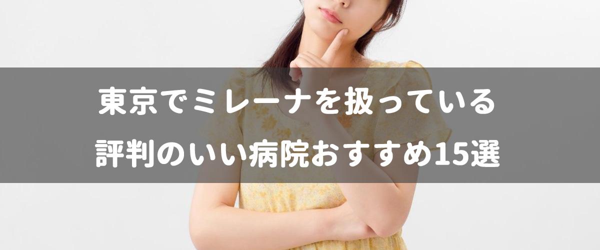 東京でミレーナを扱っている評判のいい病院おすすめ15選